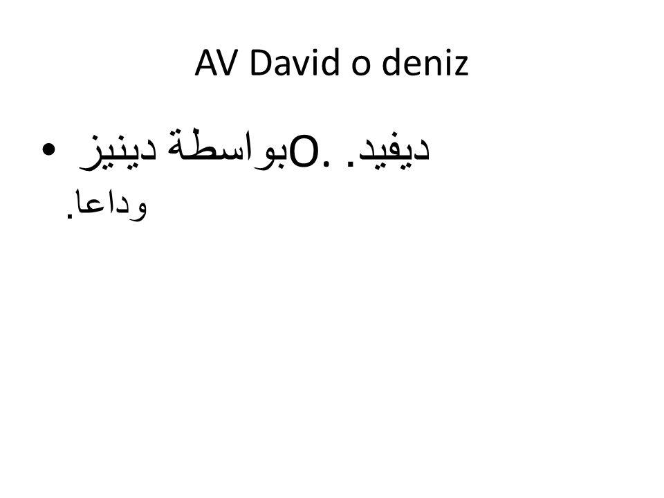 بواسطة دينيز O. ديفيد. وداعا.