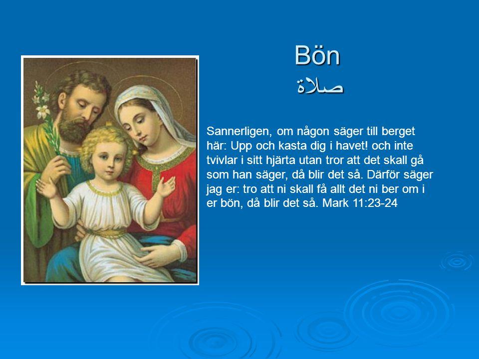 Bön صلاة