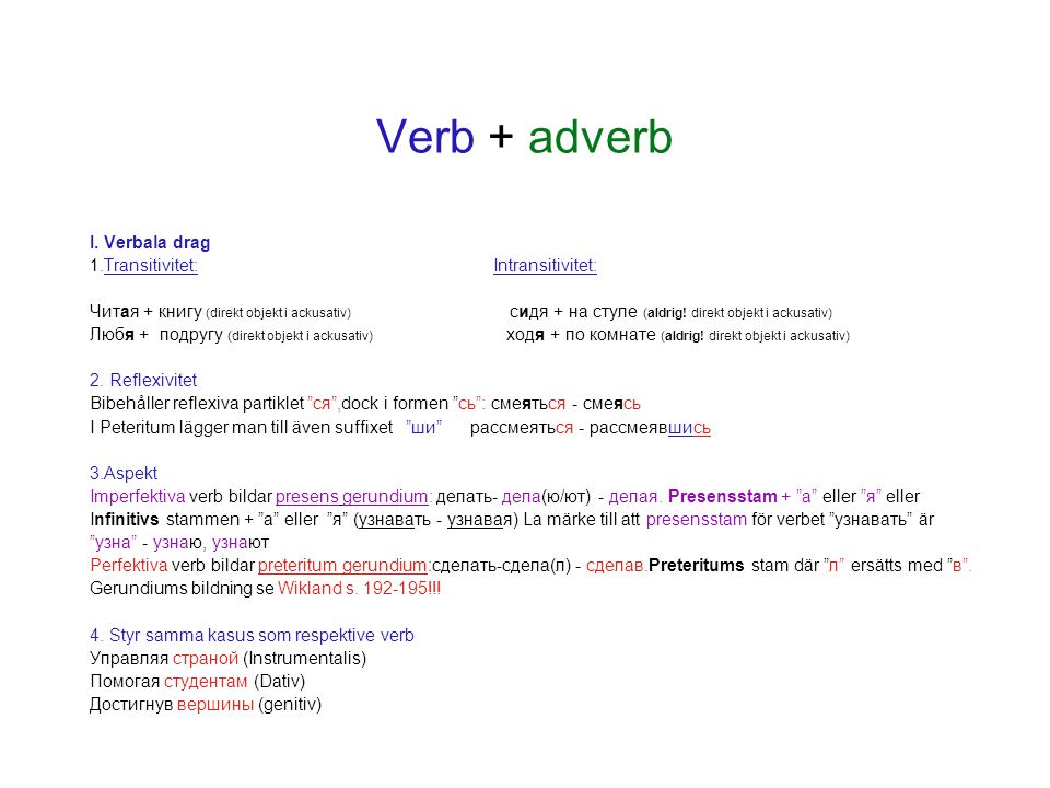 Verb + adverb I. Verbala drag 1.Transitivitet: Intransitivitet: