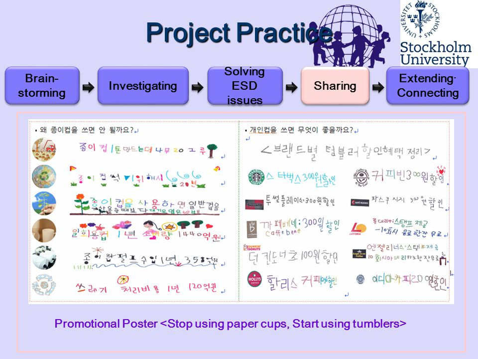 Promotional Poster <Stop using paper cups, Start using tumblers>