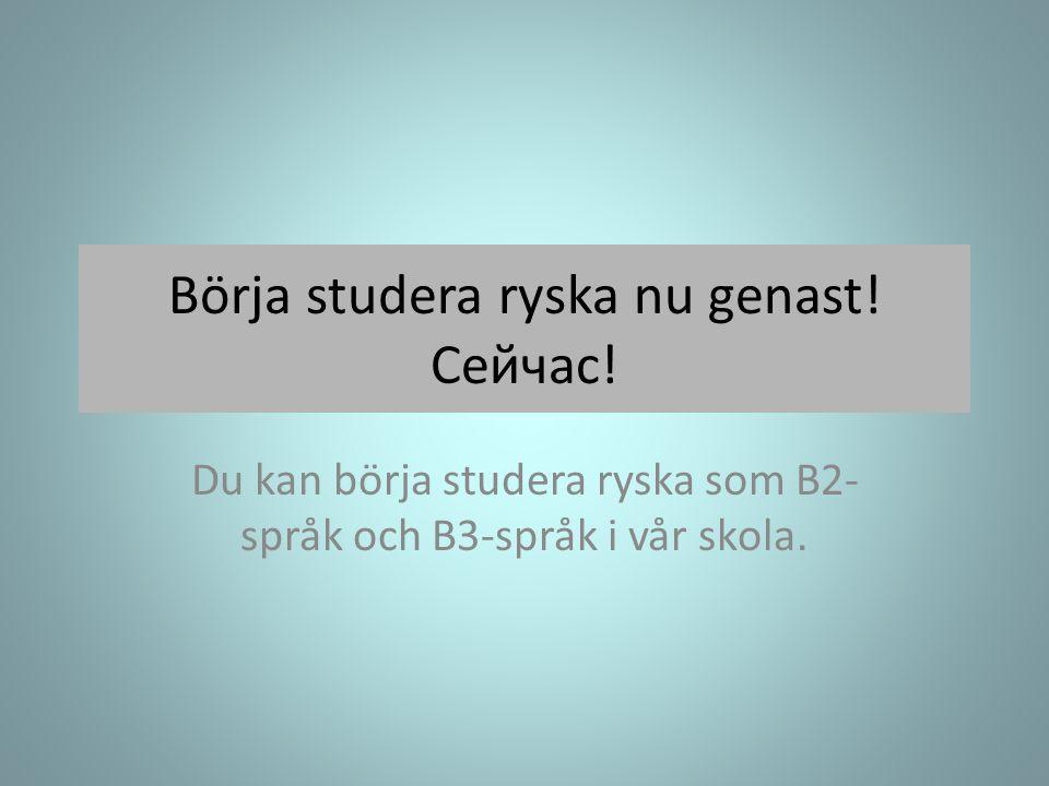 Börja studera ryska nu genast! Сейчас!