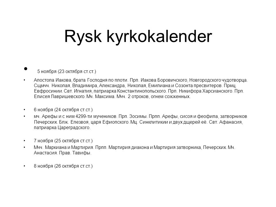 Rysk kyrkokalender 5 ноября (23 октября ст.ст.)