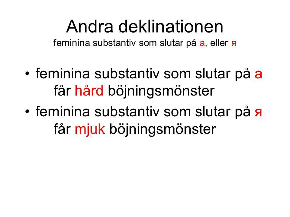 Andra deklinationen feminina substantiv som slutar på а, eller я