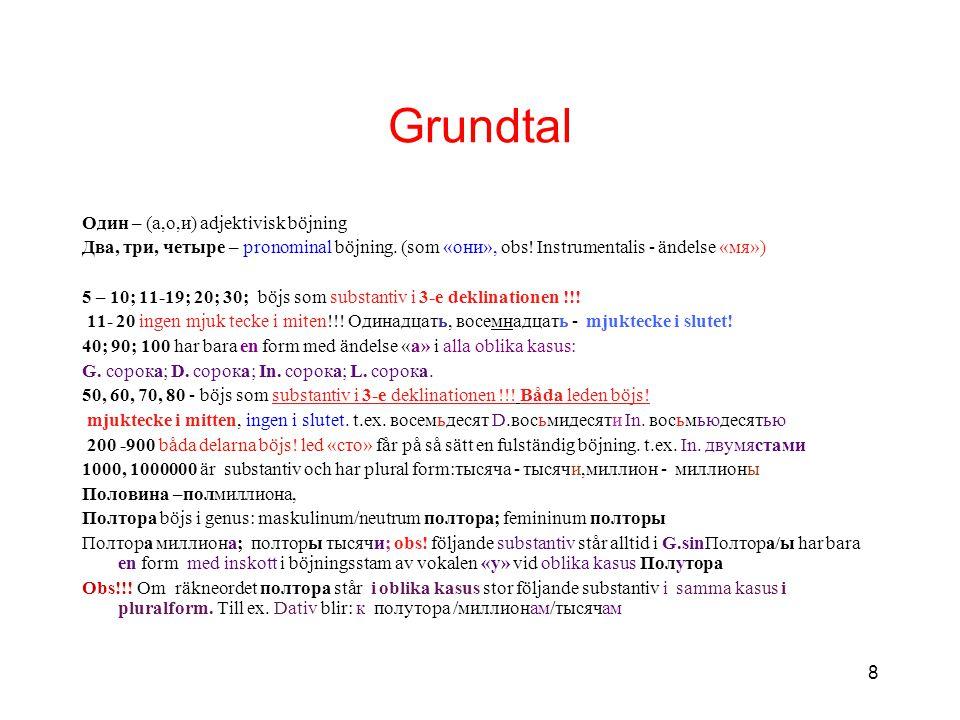 Grundtal Один – (а,о,и) adjektivisk böjning