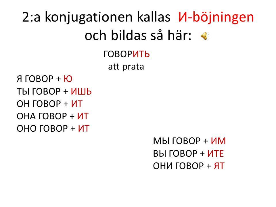 2:a konjugationen kallas И-böjningen och bildas så här: