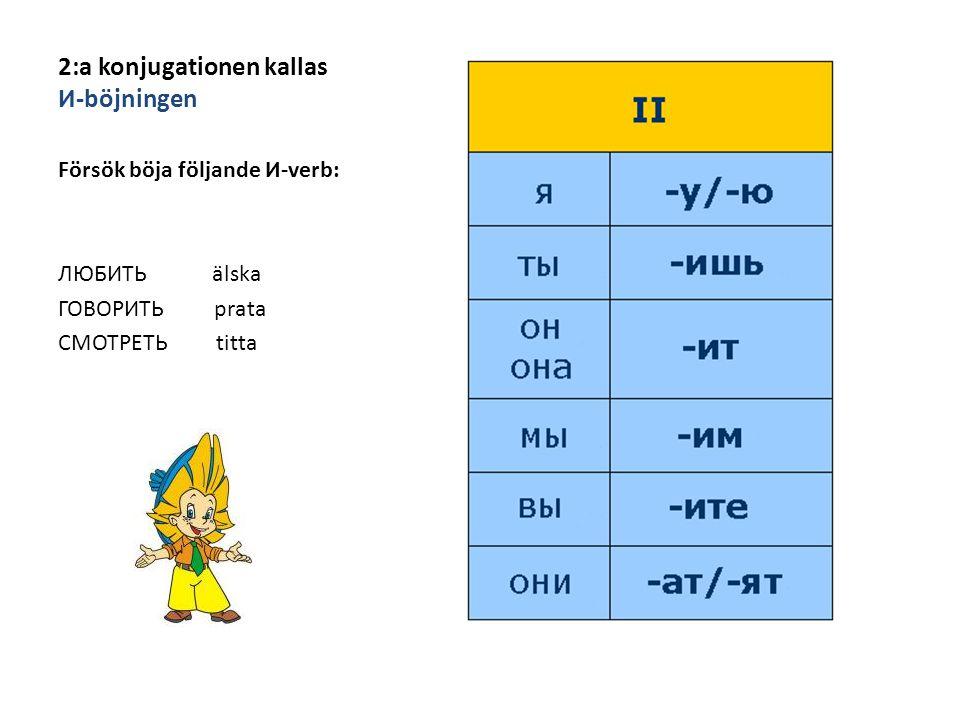 2:a konjugationen kallas И-böjningen