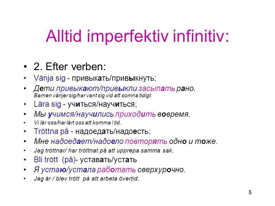 Alltid imperfektiv infinitiv:
