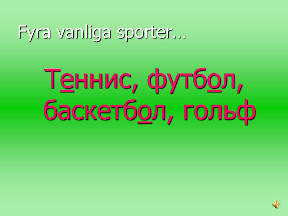 Теннис, футбол, баскетбол, гольф