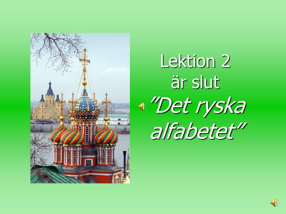 Lektion 2 är slut Det ryska alfabetet