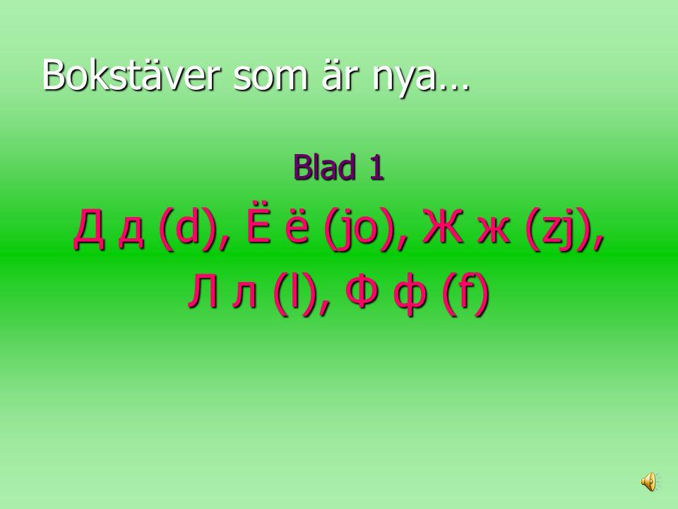 Д д (d), Ё ё (jo), Ж ж (zj), Л л (l), Ф ф (f) Bokstäver som är nya…