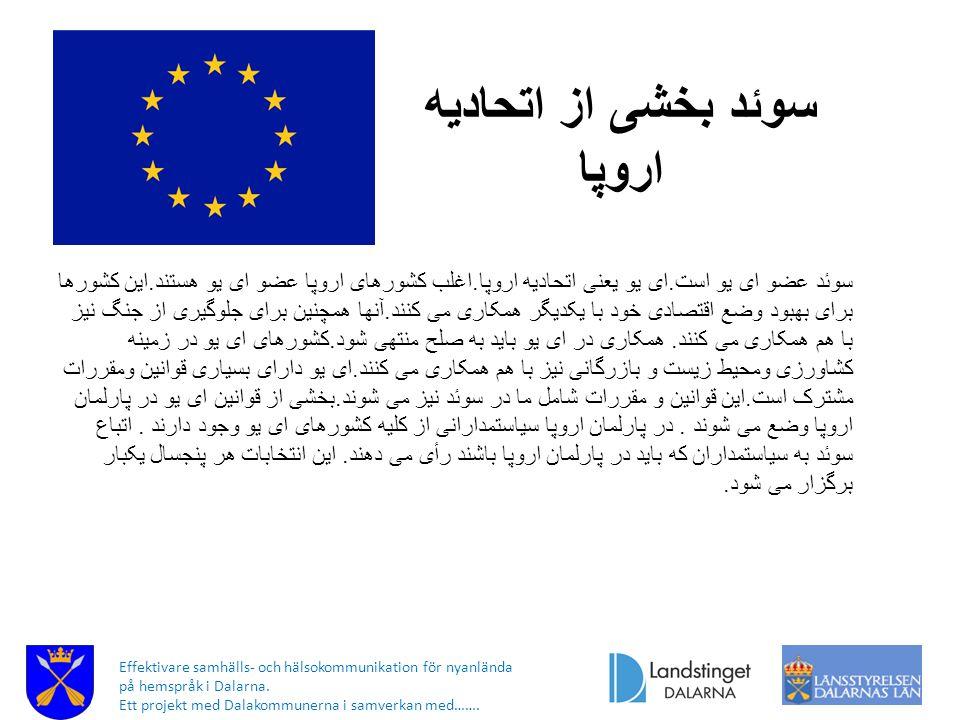 سوئد بخشی از اتحادیه اروپا