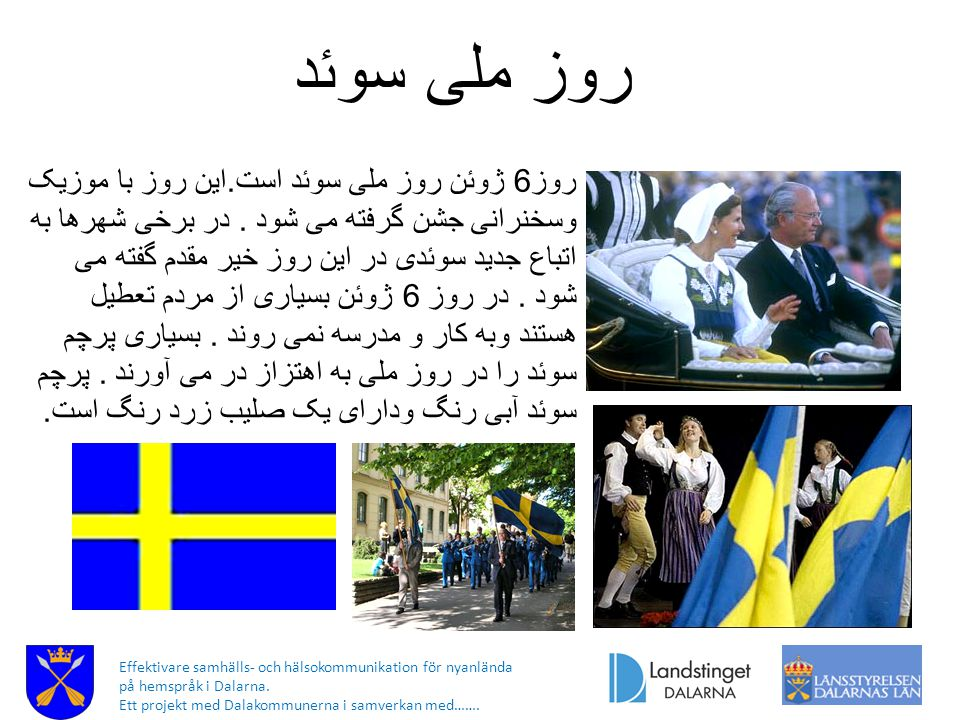 روز ملی سوئد
