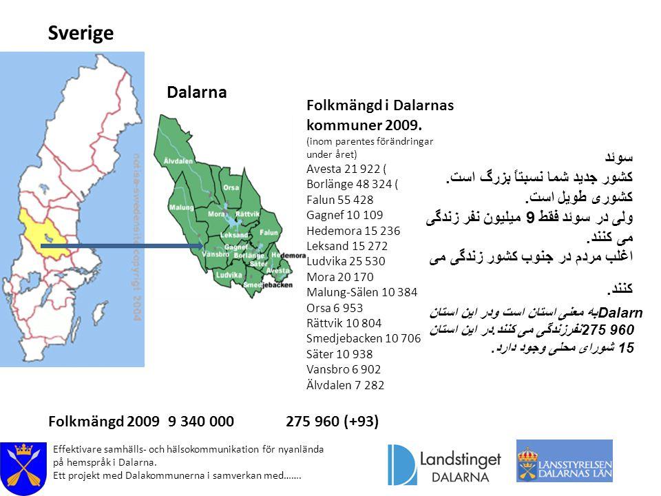 Sverige Dalarna Folkmängd i Dalarnas kommuner 2009. سوئد
