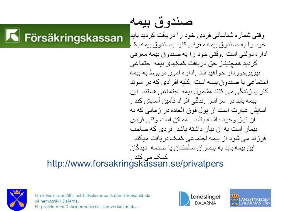 صندوق بیمه http://www.forsakringskassan.se/privatpers