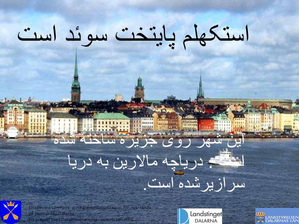 استکهلم پایتخت سوئد است