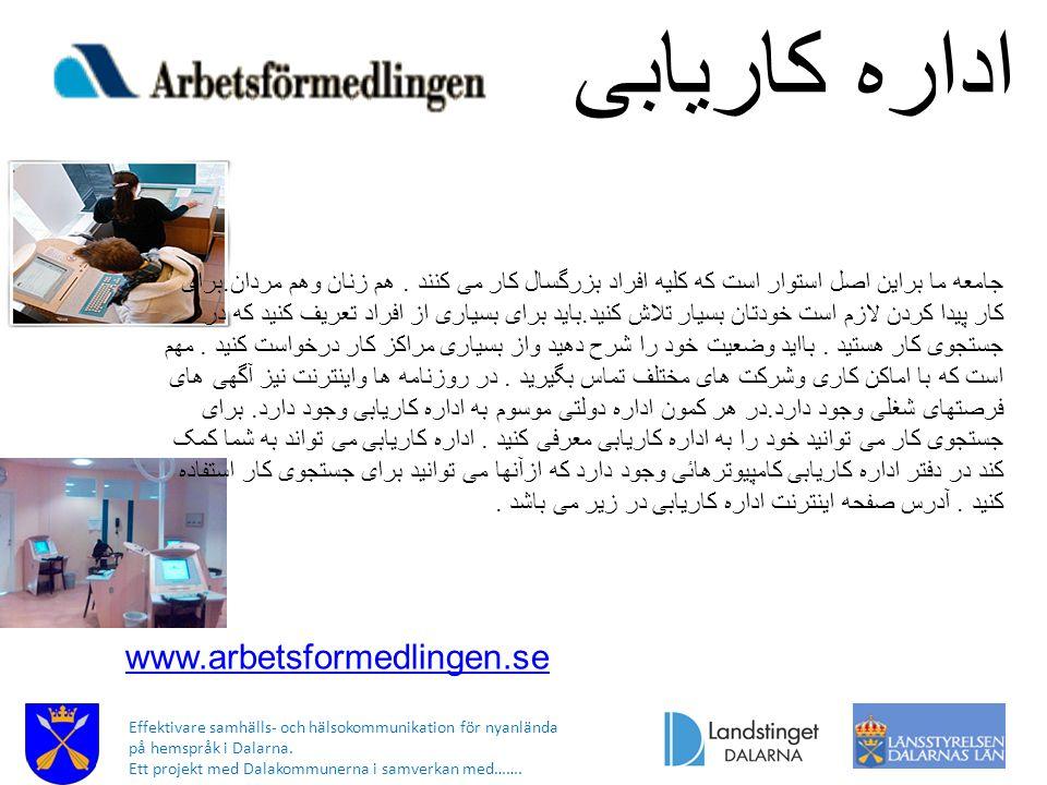 اداره کاریابی www.arbetsformedlingen.se