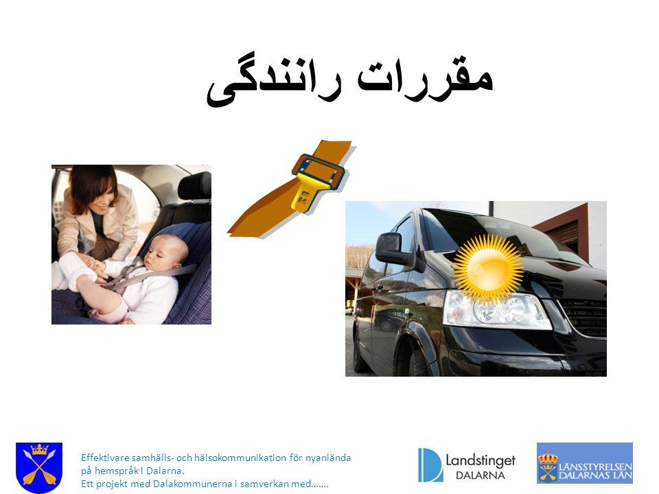 مقررات رانندگی Trafikregler