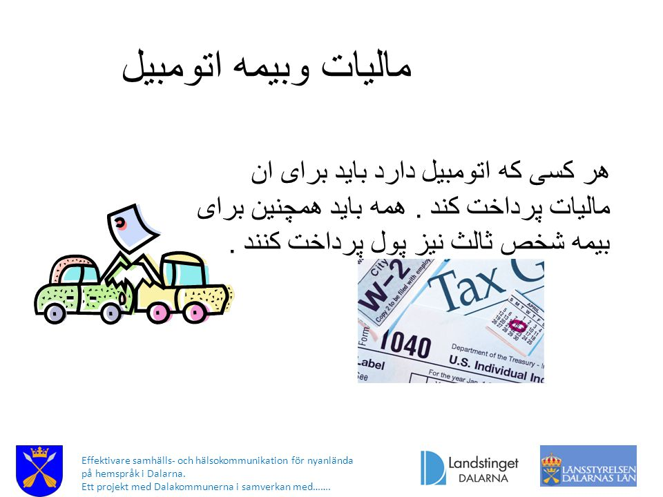 مالیات وبیمه اتومبیل هر کسی که اتومبیل دارد باید برای ان مالیات پرداخت کند . همه باید همچنین برای بیمه شخص ثالث نیز پول پرداخت کنند .