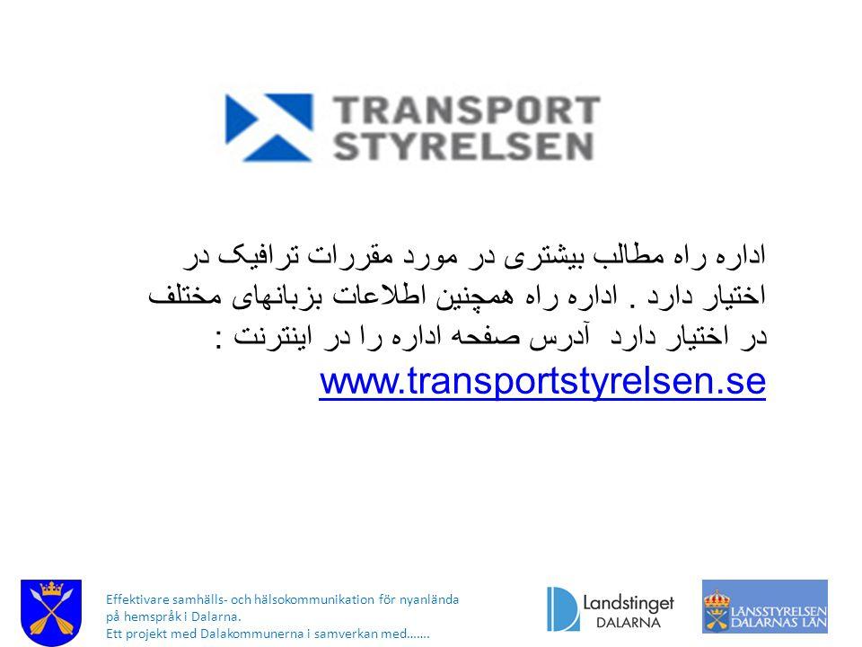 اداره راه مطالب بیشتری در مورد مقررات ترافیک در اختیار دارد
