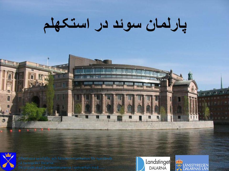 پارلمان سوئد در استکهلم