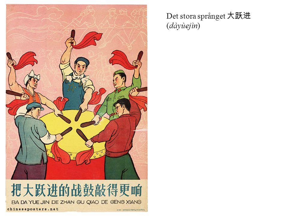 Det stora språnget 大跃进 (dàyùejìn)