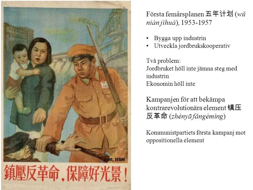 Första femårsplanen 五年计划 (wǔ nián jìhuà), 1953-1957