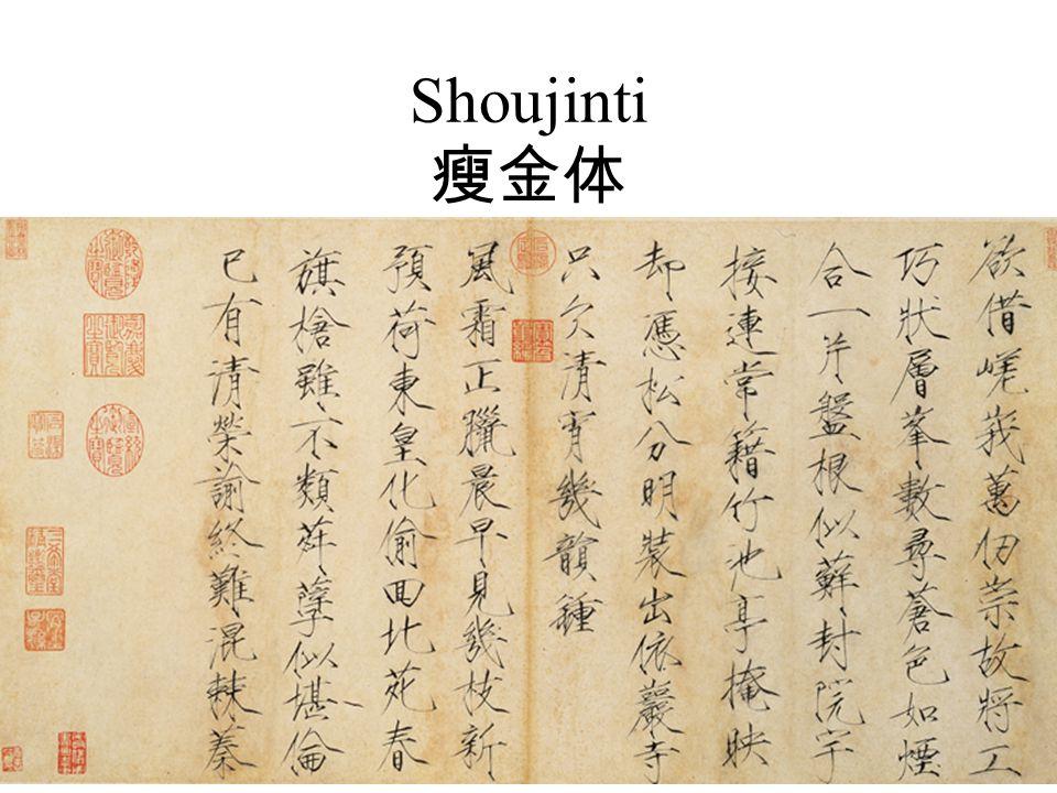 Shoujinti 瘦金体