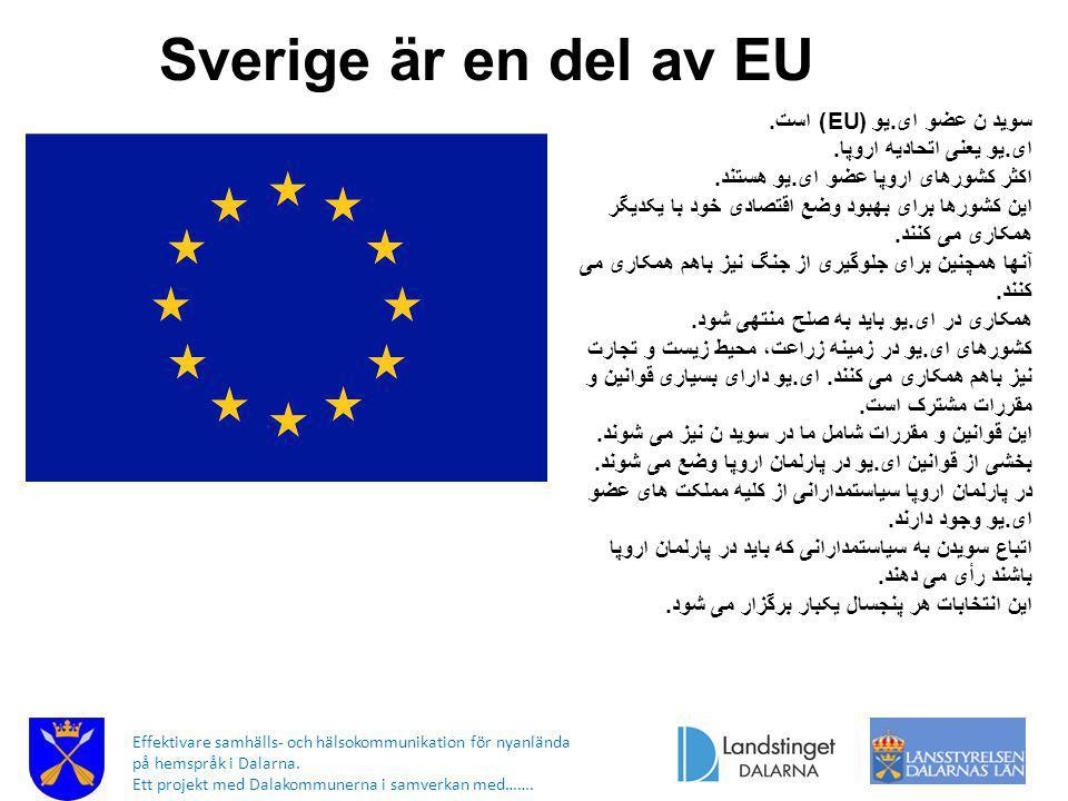 Sverige är en del av EU سويد ن عضو ای.یو (EU) است.