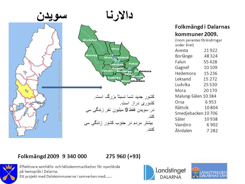 سويدن دالارنا Folkmängd i Dalarnas kommuner 2009.