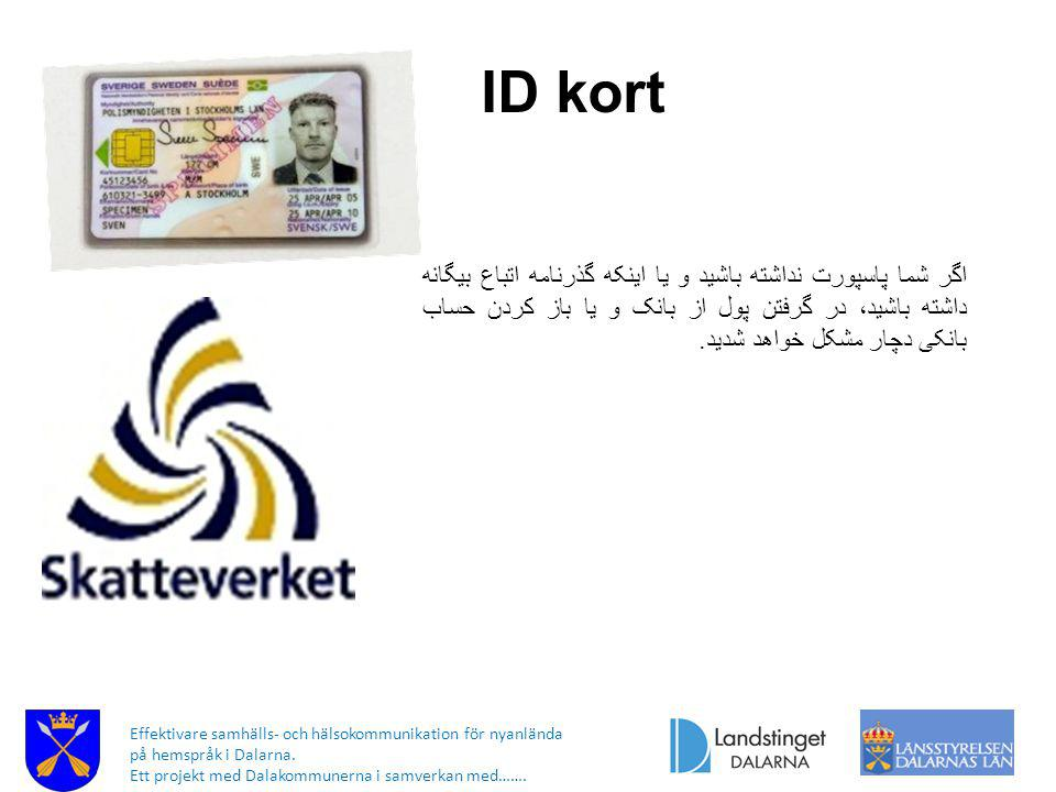 ID kort اگر شما پاسپورت نداشته باشيد و يا اينکه گذرنامه اتباع بيگانه داشته باشيد، در گرفتن پول از بانک و يا باز کردن حساب بانکی دچار مشکل خواهد شديد.