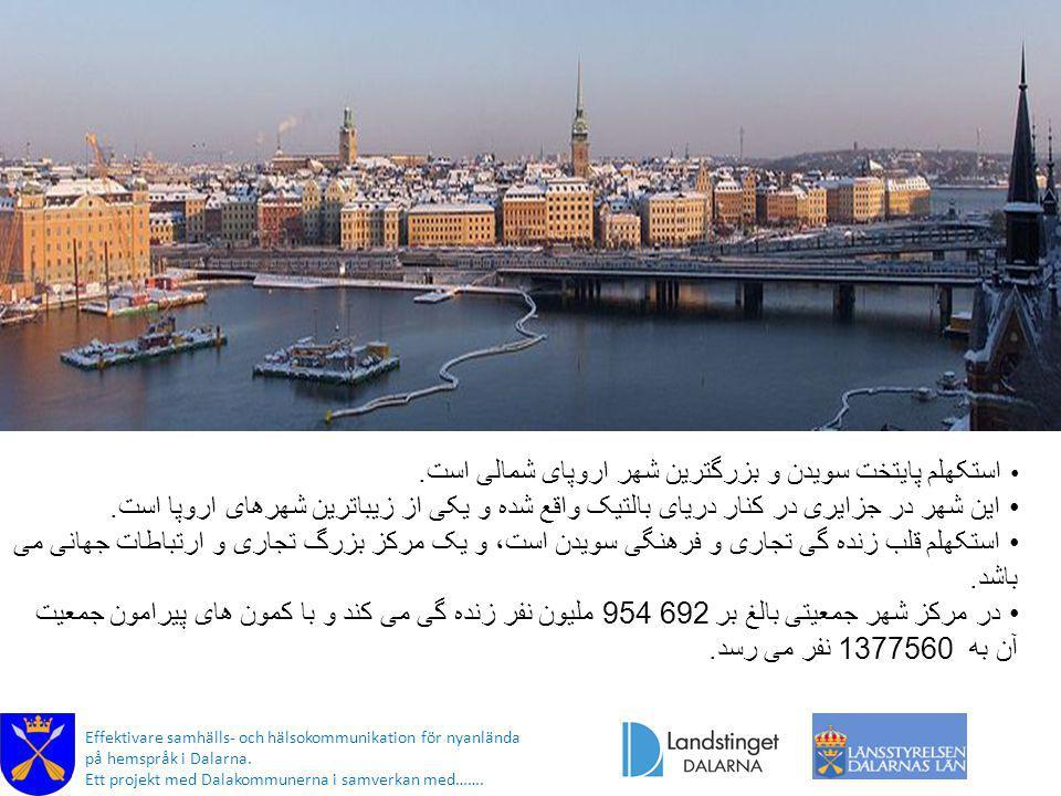 استکهلم پايتخت سويدن و بزرگترين شهر اروپای شمالی است.