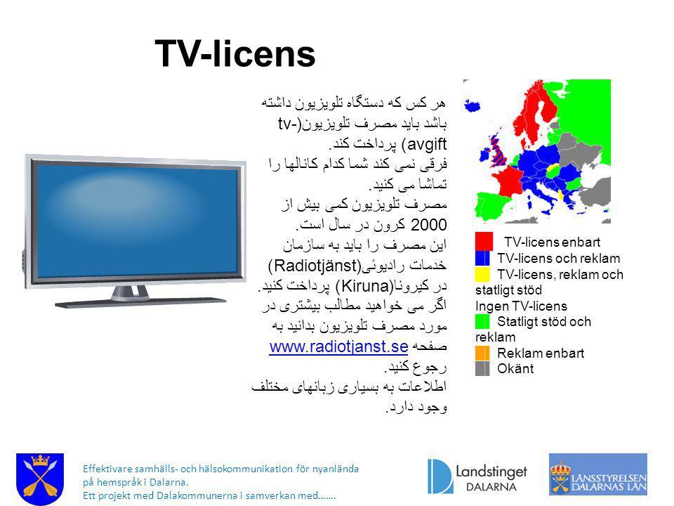 TV-licens هر کس که دستگاه تلویزیون داشته باشد باید مصرف تلویزیون(tv-avgift) پرداخت کند. فرقی نمی کند شما کدام کانالها را تماشا می کنید.