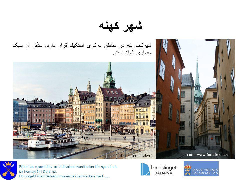 شهر کهنه Foto: www.fotoakuten.se. شهرکهنه که در مناطق مرکزی استکهلم قرار دارد، متأثر از سبک معماری آلمان است.