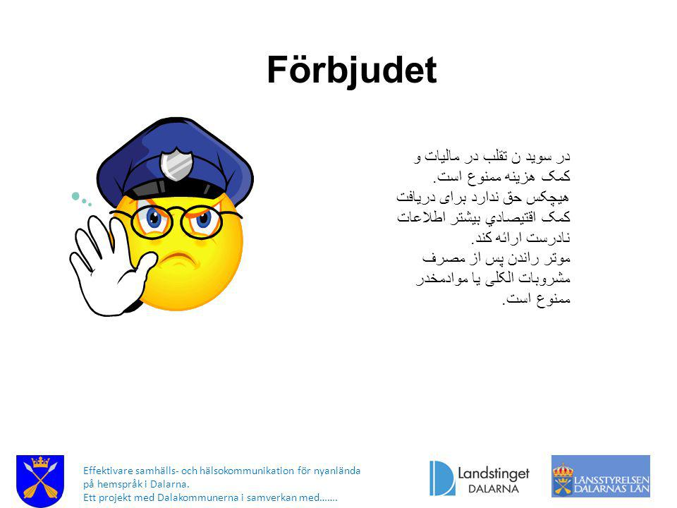 Förbjudet در سويد ن تقلب در مالیات و کمک هزینه ممنوع است.
