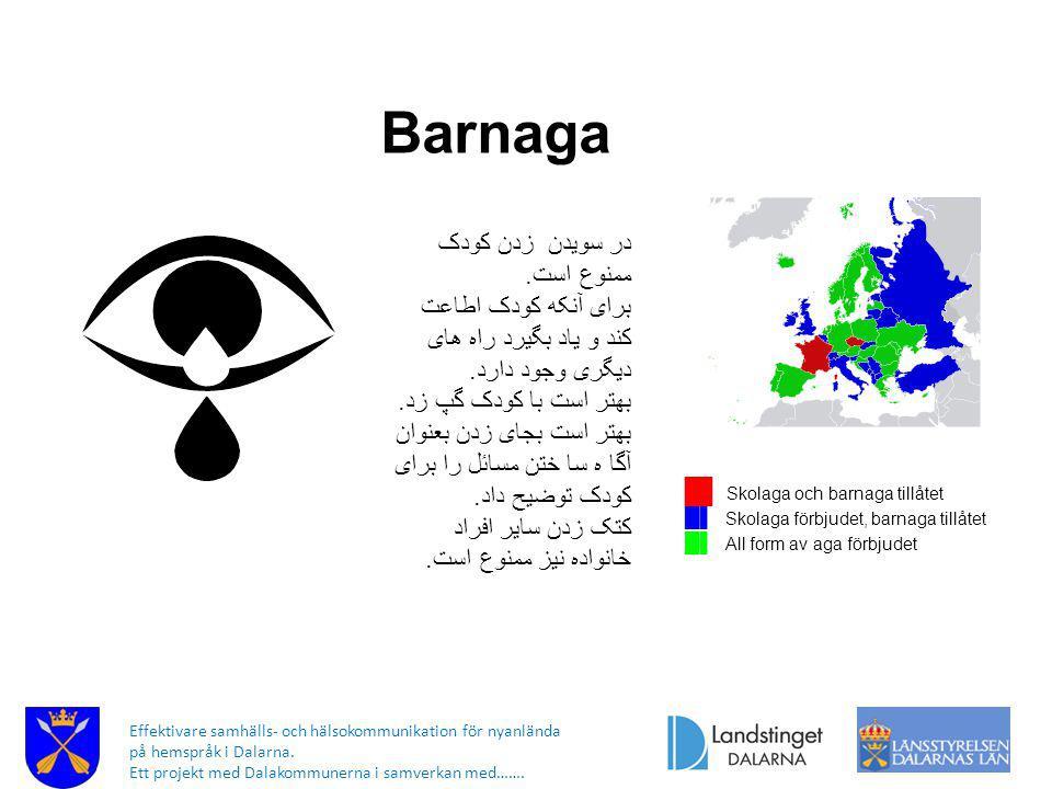 Barnaga در سويدن زدن کودک ممنوع است.