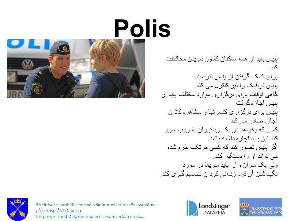 Polis پلیس باید از همه ساکنان کشور سويدن محافظت کند.
