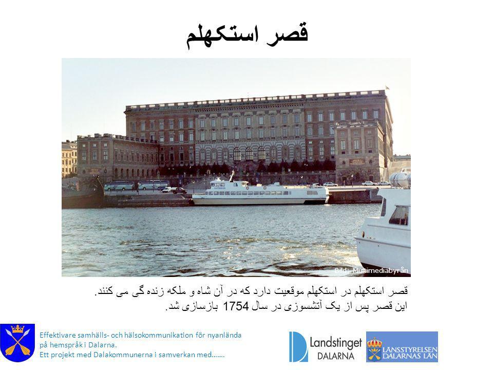 قصر استکهلم Bild: Multimediabyrån. I Stockholm ligger Stockholms slott där kungen och drottningen bor.