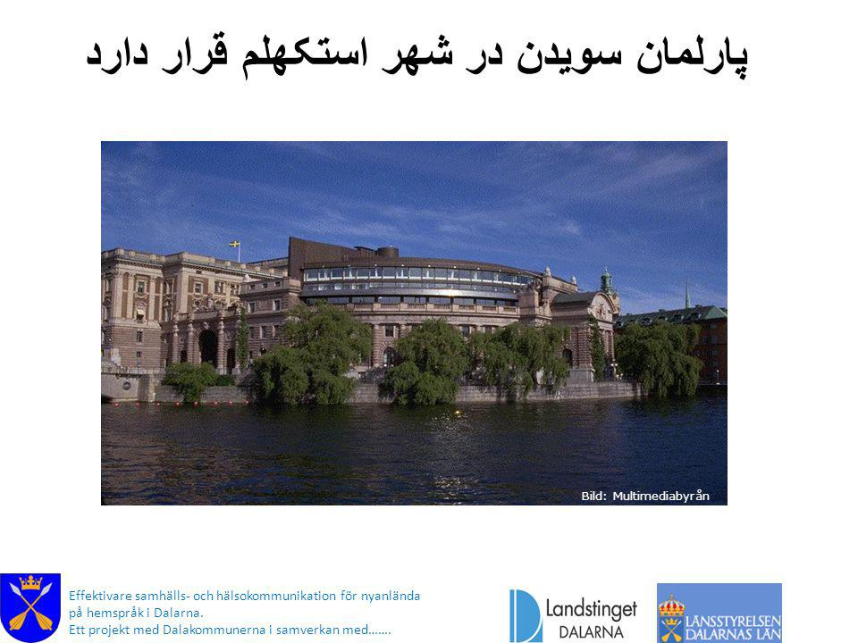 پارلمان سويدن در شهر استکهلم قرار دارد