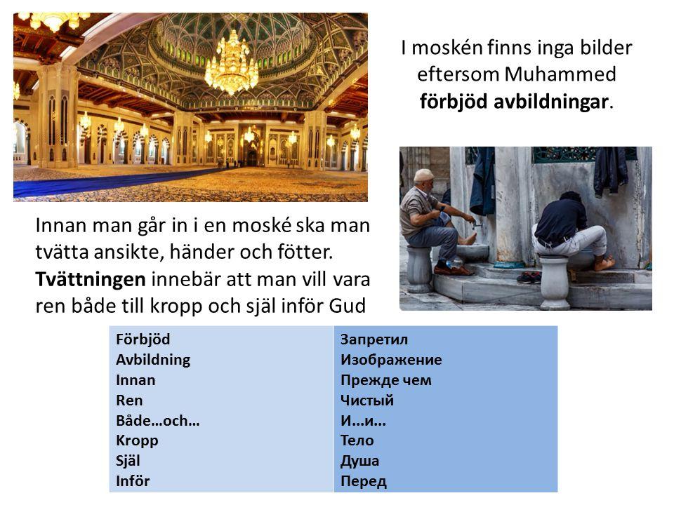 I moskén finns inga bilder eftersom Muhammed förbjöd avbildningar.
