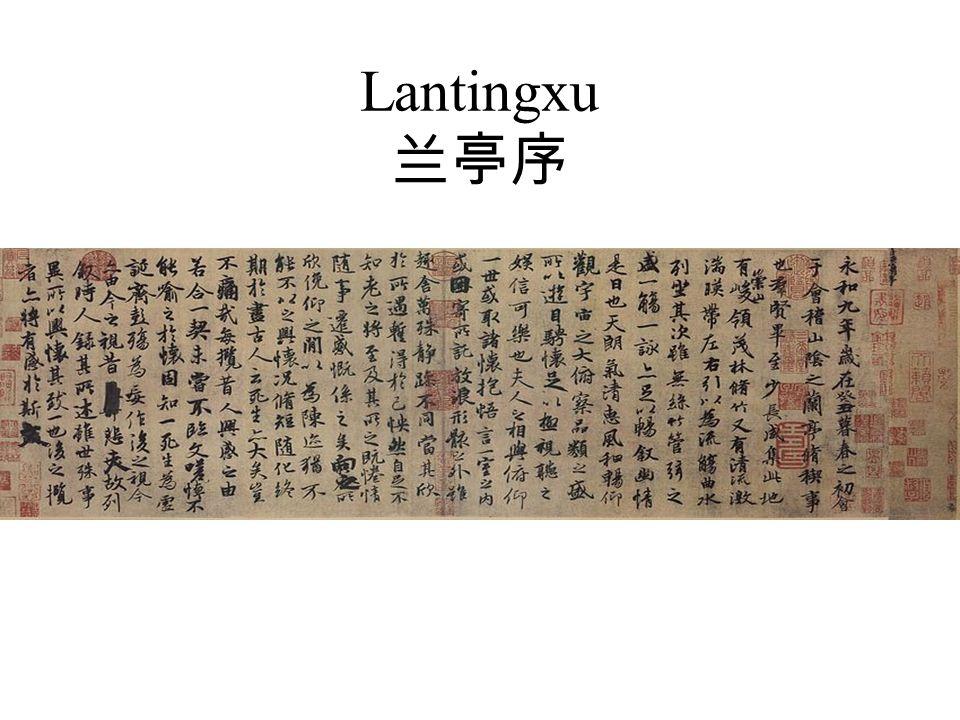 Lantingxu 兰亭序