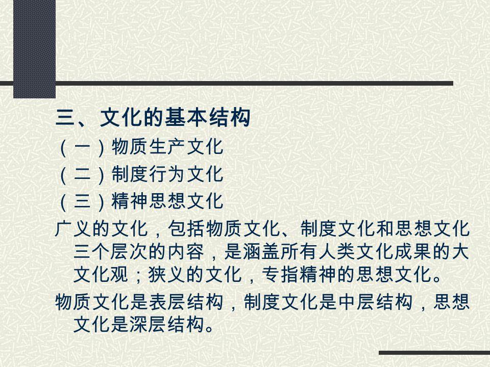 三、文化的基本结构 (一)物质生产文化 (二)制度行为文化 (三)精神思想文化