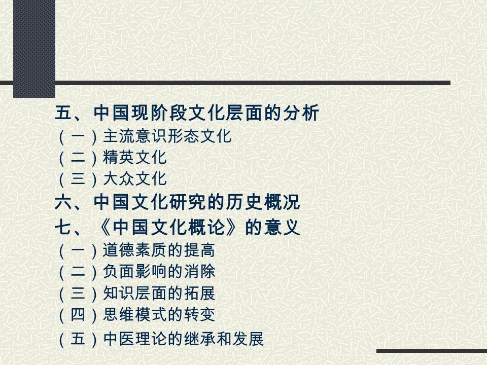 五、中国现阶段文化层面的分析 六、中国文化研究的历史概况 七、《中国文化概论》的意义 (一)主流意识形态文化 (二)精英文化 (三)大众文化
