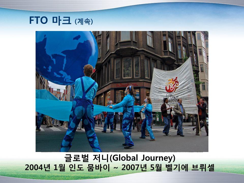글로벌 저니(Global Journey)