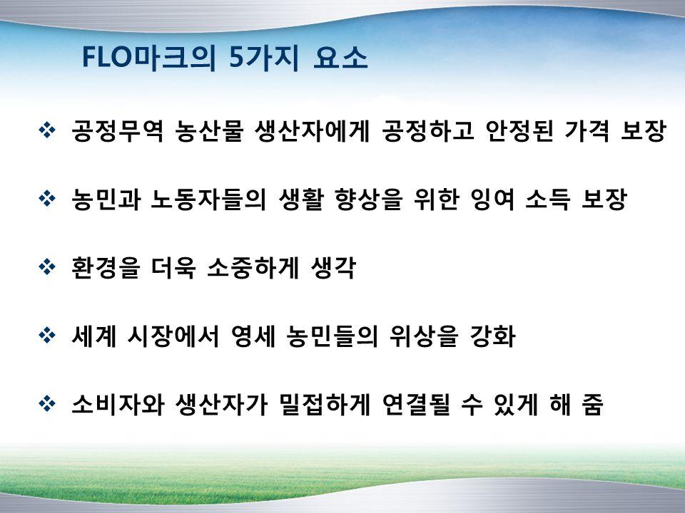 FLO마크의 5가지 요소 공정무역 농산물 생산자에게 공정하고 안정된 가격 보장