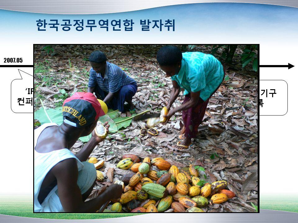 한국공정무역연합 발자취 가나의 카카오협동조합 'IFAT 세계 비정부기구 '쿠아파코쿠' 방문 컨퍼런스 참석' 등록 2007.05