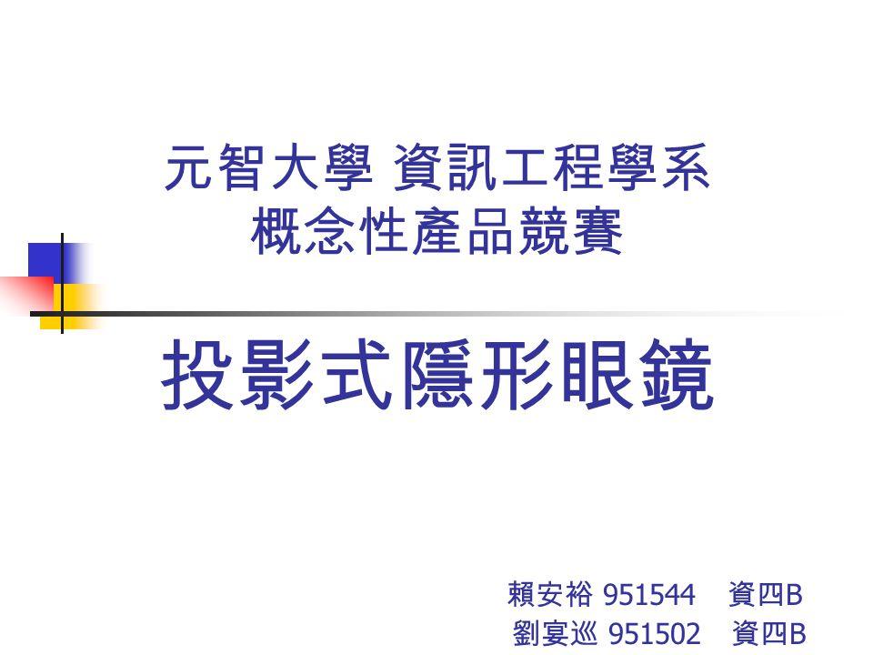 元智大學 資訊工程學系 概念性產品競賽 投影式隱形眼鏡 賴安裕 951544 資四B 劉宴巡 951502 資四B