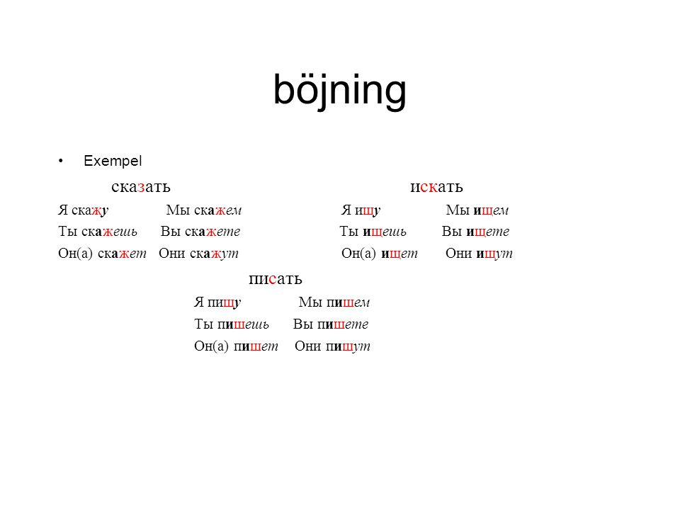 böjning Exempel сказать искать Я скажу Мы скажем Я ищу Мы ищем